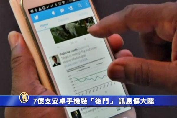 海外銷售的手機、路由器,很多被指植入了大陸的後門程序。(新唐人視頻截圖)