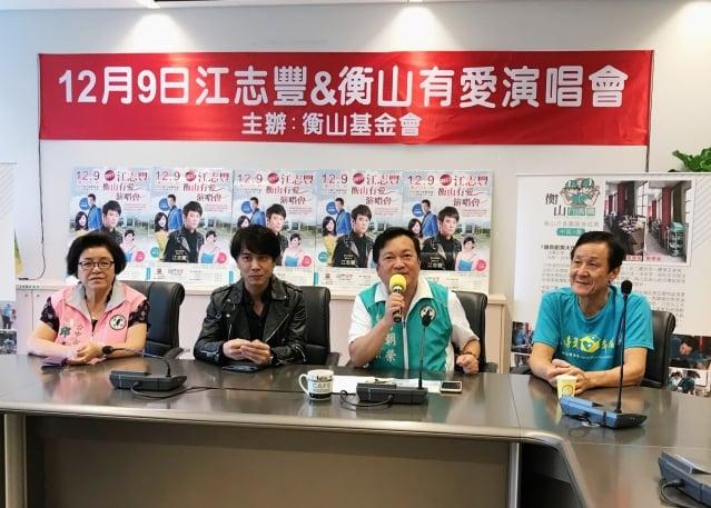 「衡山有愛演唱會」邀請到歌手江志豐(左2)等人演出,13日在台中市議會民進黨團開記者會,議員曾朝榮(右2)、邱素貞(左1)在現場說明。(記者黃玉燕/攝影)