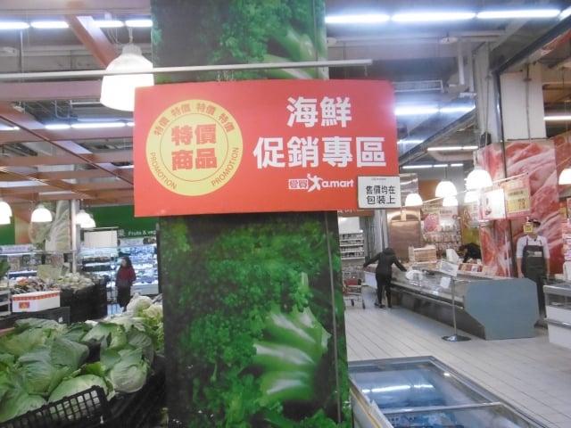 駐點在愛買的鮮饗家食品公司,日前發生女員工2次被困冷凍櫃。(陳秀媛/攝影)