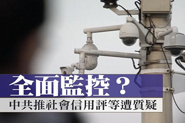 中國當局正在推行社會信用體系,已有數百萬人登上黑名單。(新唐人亞太製圖)