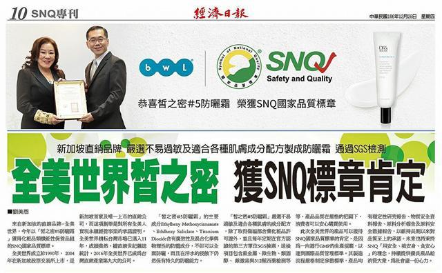 皙之密5號防晒霜榮獲SNQ國家品質標章。(陳心美提供)