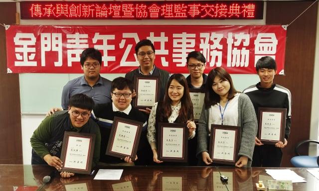 金門縣青年公共事務協會第二屆理事長洪嘉均(後排左2)與新會務團隊合影。