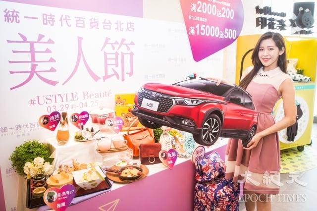 統一時代百貨「美人節」將於3月29日至5月13日登場,首度結合IG網美推薦商品、價值逾70萬的汽車抽獎。(記者陳柏州/攝影)