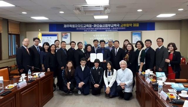 高雄市教育局、韓國濟州教育廳正式簽署人權教育交流合作備忘錄。(高雄市政府教育局提供)