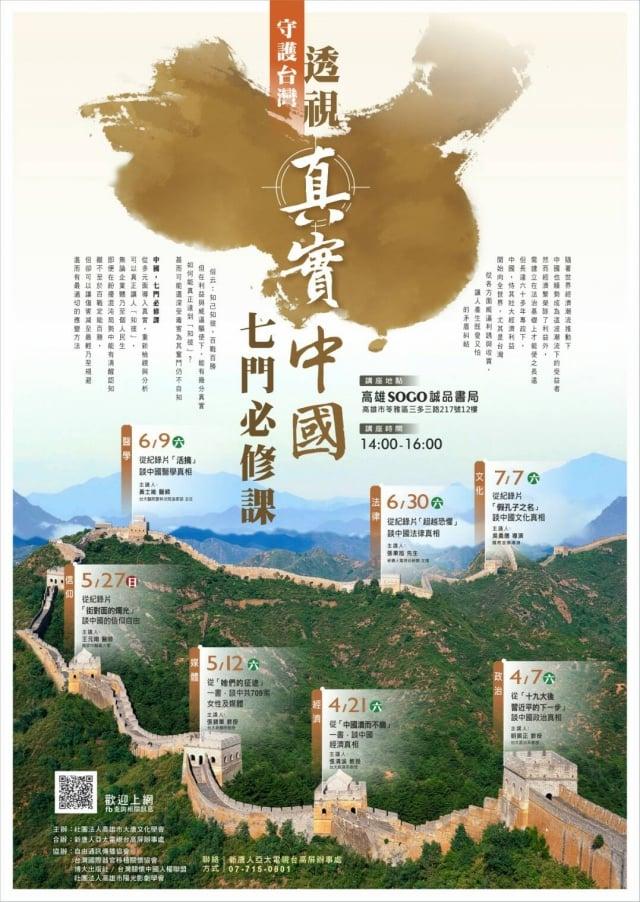 「守護台灣--透視真實中國的7門必修課」系列講座,即日起至七月,在誠品高雄SOGO店舉行。