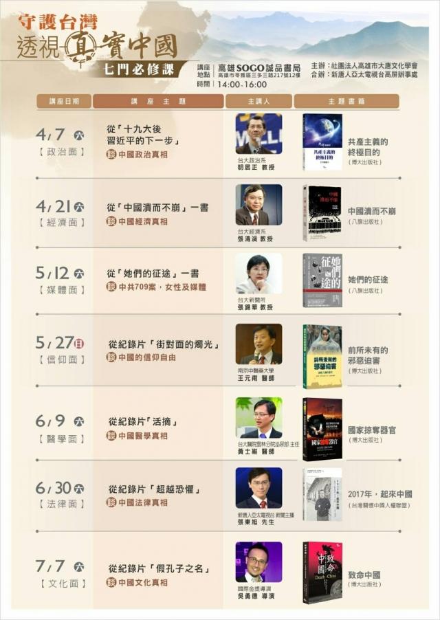 「守護台灣--透視真實中國的7門必修課」系列講座,從政治,經濟,媒體,信仰,法學,醫學,文化等7個面向探討真實中國,即日起至七月,在誠品高雄SOGO店舉行。