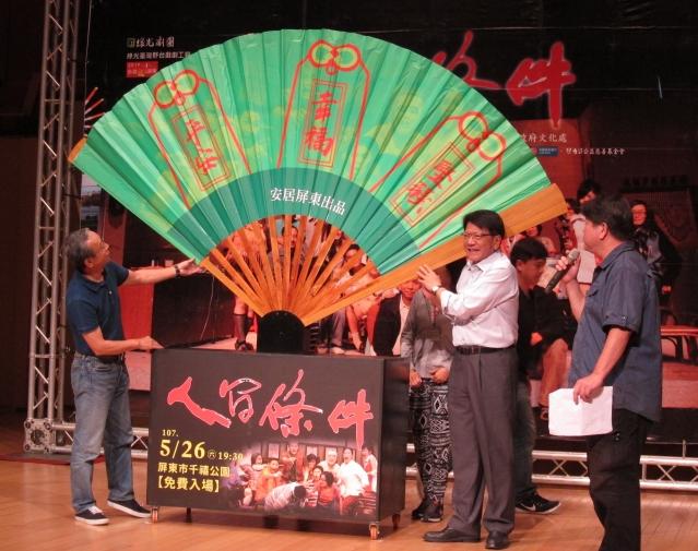 綠光劇團《人間條件》26日將在屏東壓軸演出 , 縣長潘孟安及導演吳念真等人,邀請大家一起到千禧公園看戲。
