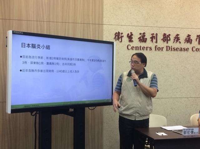 衛福部疾管署疫情中心副主任郭宏偉說明日本腦炎疫情。(施芝吟/攝影)