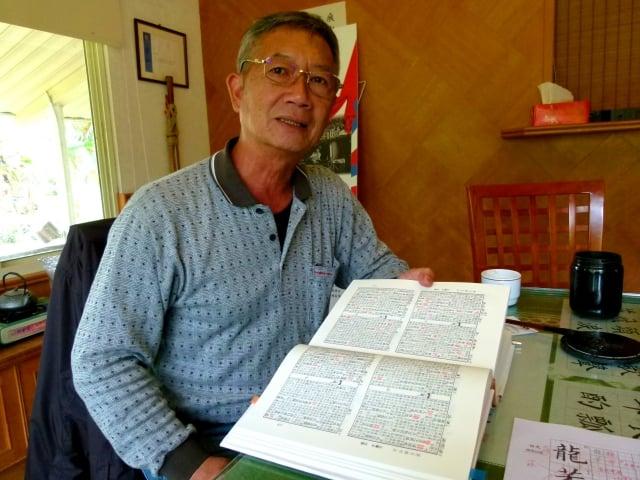 為了教人寫好名字,呂增興博覽群籍,下了很多研究工夫。