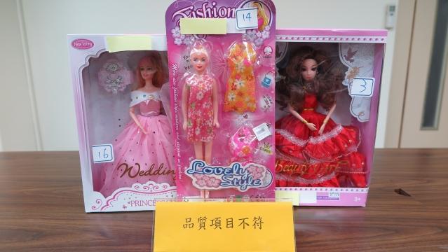 3件市售塑膠娃娃玩具被驗出塑化劑含量超過國家標準0.1%限量值規定。(經濟部標檢局提供)