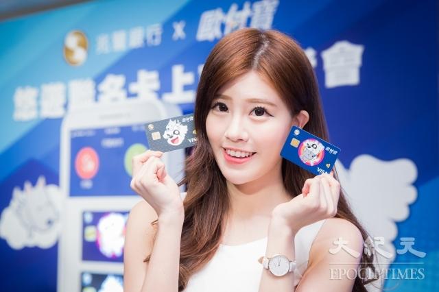 兆豐銀行與歐付寶電子支付合作,推出全台首張「歐付寶悠遊聯名卡」。(記者陳柏州/攝影)