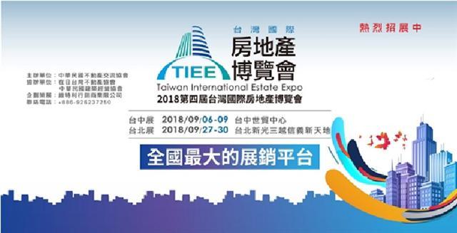 2018第四屆台灣國際房地產博覽會。(維特利行銷商業有限公司提供)