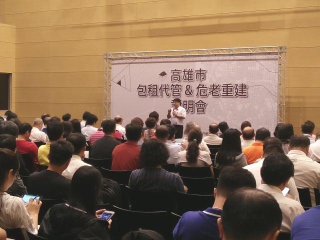 內政部19日在高雄舉辦「包租代管及危老重建」政策說明會。(內政部提供)