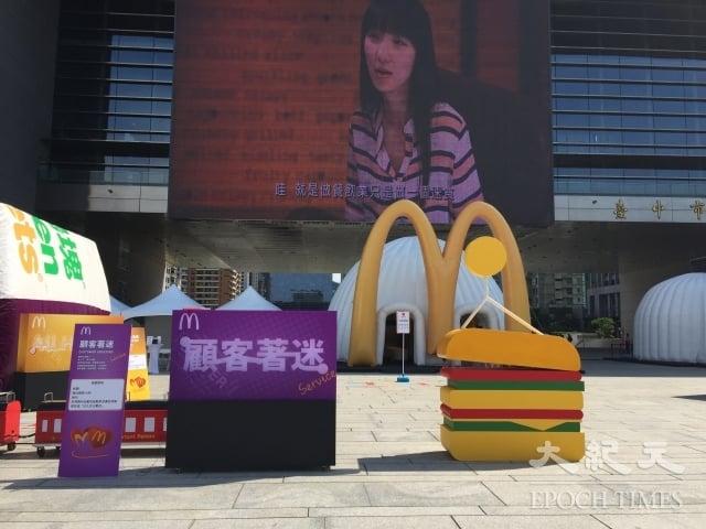 麥當勞將於29日起,連續三天在台中市府前舉辦「體驗屋」徵才活動,應徵民眾要連闖三關。