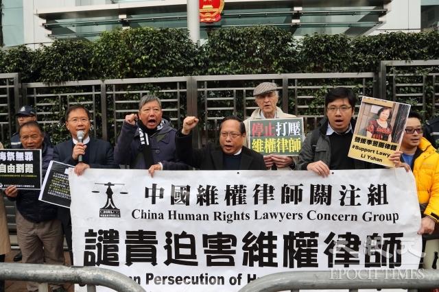 「709抓捕」屆滿3周年,各界對於中共暴政嚴厲指責。圖為2018年1月29日中國維權律師關注組等團體遊行到中聯辦,抗議中共新一輪打壓維權律師。(記者李逸/攝影)