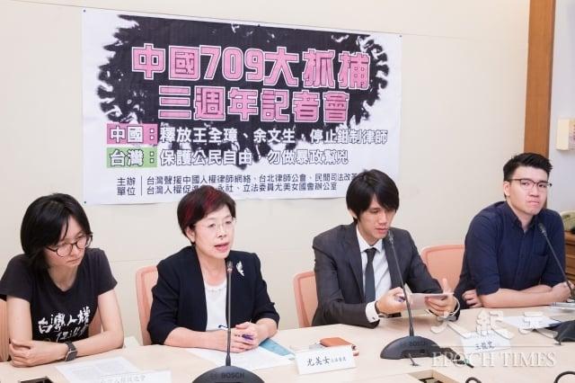 民進黨立委尤美女(左2)、台灣聲援中國人權律師網絡等人9日在立法院召開 「709大抓捕3週年」記者會,呼籲各界持續關注,力促中共釋放無罪在押人士。(記者陳柏州/攝影)