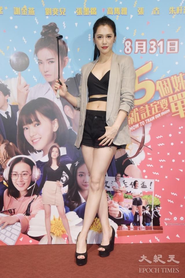 電影《有五個姊姊我就註定要單身了啊!》主視覺預告記者會於2018年7月16日在台北舉行。圖為劉奕兒。(記者黃宗茂/攝影)