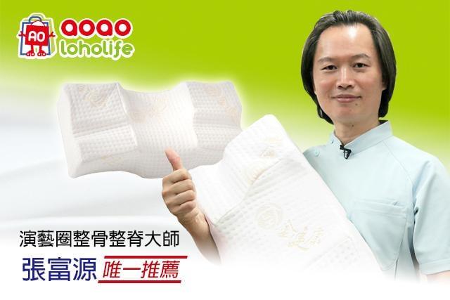 演藝圈整骨整脊大師張富源工商報導唯一推薦金健康3D伸展減壓舒頸枕。(大紀元製圖)