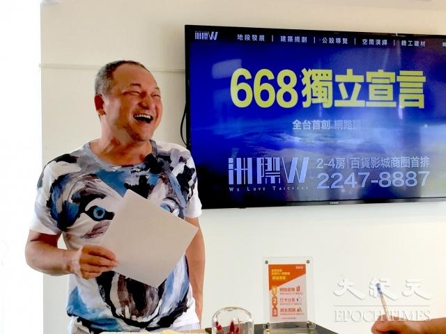 總太集團主席吳錫坤突然現身記者會,鼓勵銷售團隊。