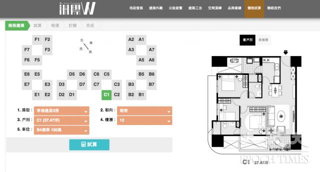 台中「洲際W」圖面資料都可在網站上找到,並可結合第三方支付,直接下訂。