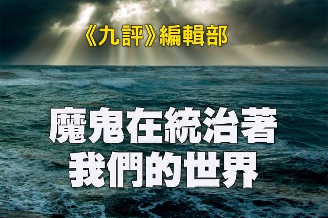 (大紀元製圖)