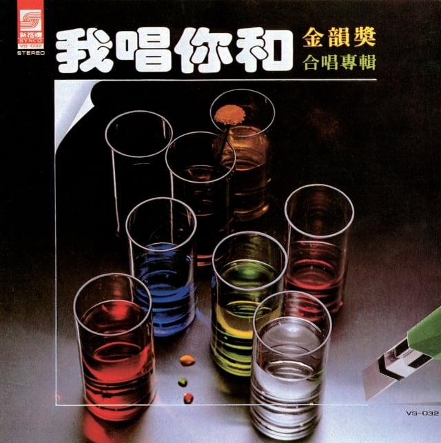 廖哲夫設計作品二,金韻獎合唱專輯封套。(視覺設計論壇提供)