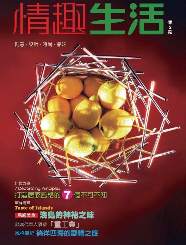 陳志成設計作品二,情趣生活雜誌封面。(視覺設計論壇提供)