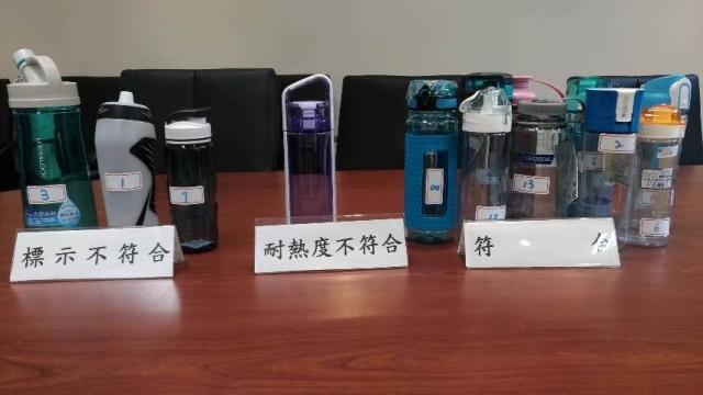 新北市政府法制局公布塑膠運動水壺的SGS實驗室檢測結果。(新北市政府法制局提供)