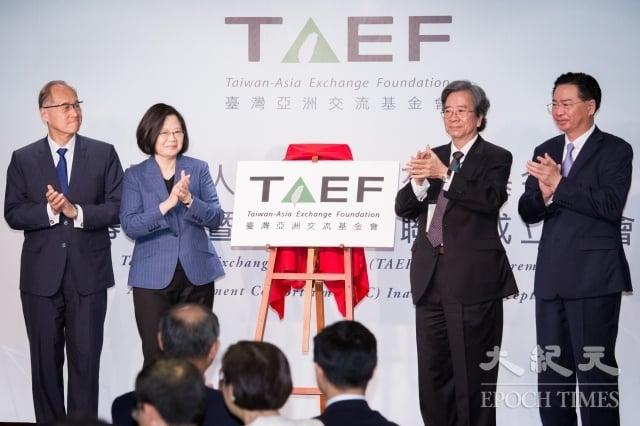 總統蔡英文(左2)8月8日出席台灣亞洲交流基金會揭牌儀式,表示將交付該基金會兩項任務,首先是全力辦好一年一度的玉山論壇,其次是成為活絡新南向政策的重要智庫。(記者陳柏州/攝影)