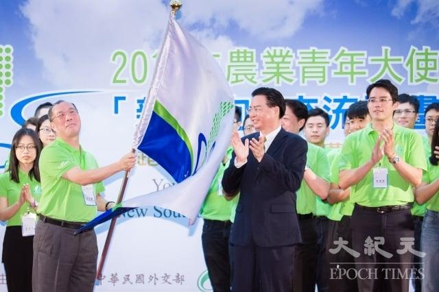 外交部長吳釗燮(前右)8月22日出席2018年農業青年大使新南向交流計畫授旗典禮。(記者陳柏州/攝影)