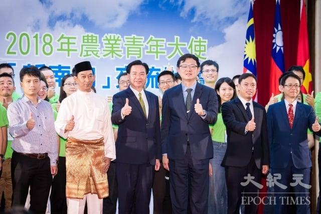 外交部長吳釗燮(前左3)、農委會副主委李退之(前右3)8月22日出席2018年農業青年大使新南向交流計畫授旗典禮。