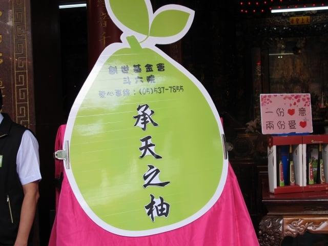 「承天之柚」義賣活動。(記者廖素貞/攝影)