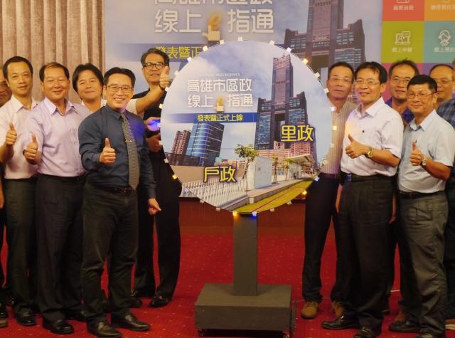 「高雄市區政e指通」9月18日正式上線。