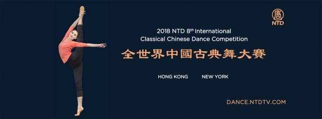 美國時間19日,新唐人電視台主辦的第8屆「全世界中國古典舞大賽」將在美國紐約曼哈頓的翠貝卡表演藝術中心舉行。(記者新唐人/攝影)