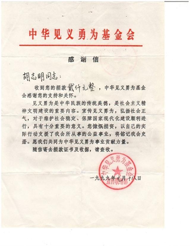 胡志明收到的見義勇為基金會表揚信。(大紀元)