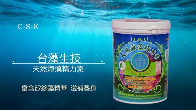 多樣化的海藻生技產品、健康養生。(台灣海藻生技有限公司提供)