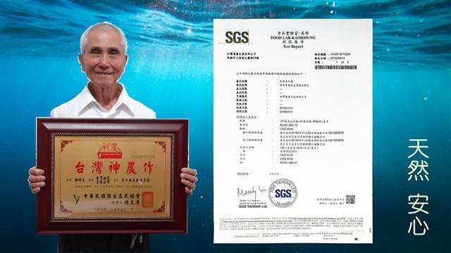 傑出師資農民謝明文,產品符合SGS認證。(台灣海藻生技有限公司提供)