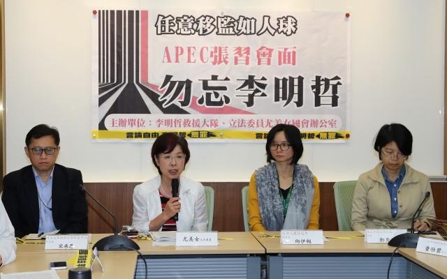 民進黨立委尤美女(左2)與台灣人權促進會等民間團體5日在立法院舉行記者會,呼籲政府應藉APEC,要求中共釋放李明哲。(中央社)