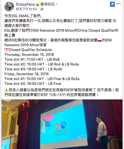 台灣電競代表隊重新取得比賽資格,團隊成員向各界表示感謝。