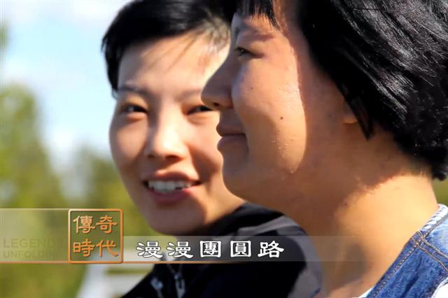 在遙遠的北極圈內,一位柔弱的女子和她的妹妹一起,用堅忍與善良,演繹了一段現代「劈山救母」的傳奇。(新唐人電視台影片截圖)