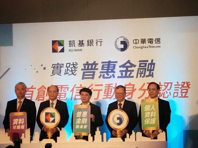 凱基銀行與中華電信23日舉行金融科技創新實驗上線記者會。(記者賴玟茹/攝影)
