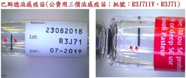 衛福部食藥署發現批號R3J711V,R3J71的巴斯德流感疫苗有4支疫苗內含黑色懸浮物。(食藥署提供)