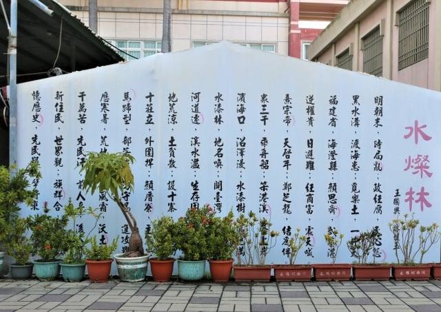 蔦松國小王國興主任所撰顏思齊開台史詩。(吳雁門/攝影)