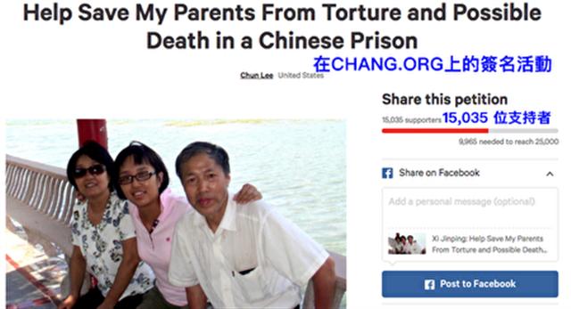 姚遠鷹在Change網站上發起營救父母的徵簽。(姚遠鷹提供)