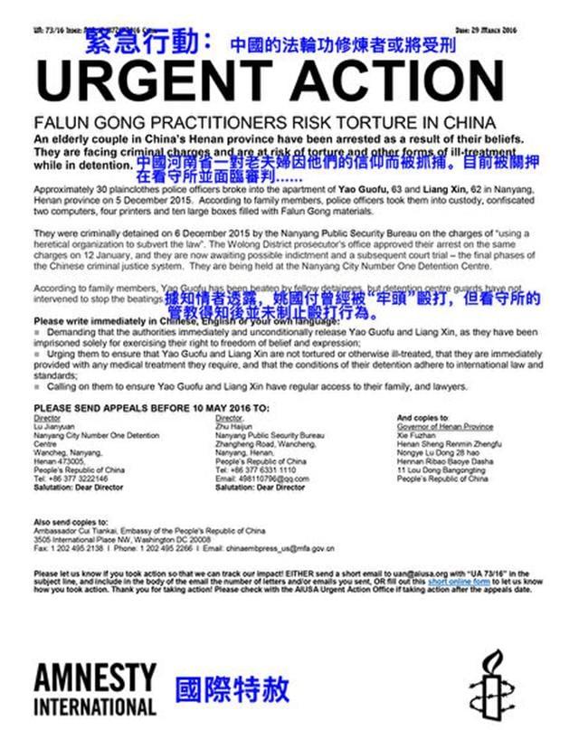 國際特赦發出的緊急行動通告。(姚遠鷹提供)