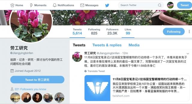 一直致力於追蹤、記錄、研究、探討當代中國的勞工問題和社會問題的勞工學者——王江松教授在其推特上發出推文,向推友們告別。(王江松教授推特擷圖)