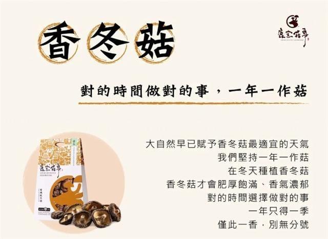 鹿窯菇事-香冬菇。(鹿窯菇事提供)