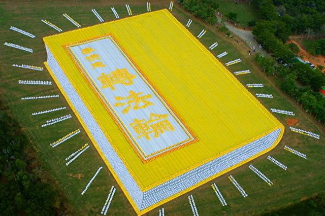圖為二零零九年十一月二十一日,在台灣台中縣外埔鄉「台灣省農會休閒綜合農牧場」,來自亞太國家六千多位法輪功學員排出指導修煉的《轉法輪》圖形。(取自明慧網)