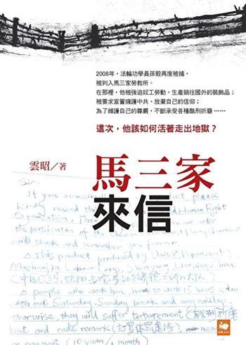 《馬三家來信》書封,白象文化,2017年10月版。(白象文化提供)