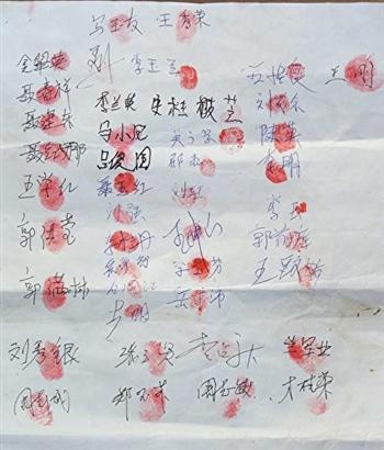葫蘆島市龍港區稻池村的村民簽名按手印,呼籲當局釋放好人高文志。(取自明慧網)